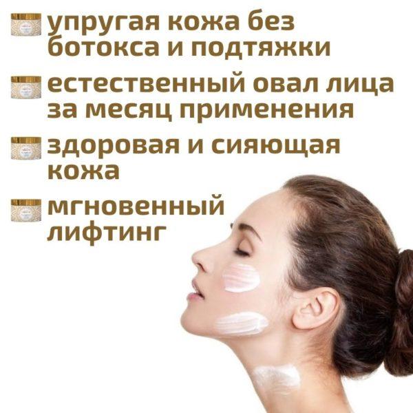 действие крема