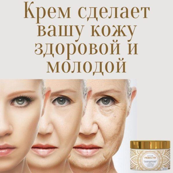 эффект от крема невесты