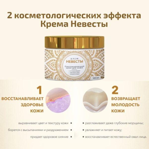 2 эффекта от крема невесты