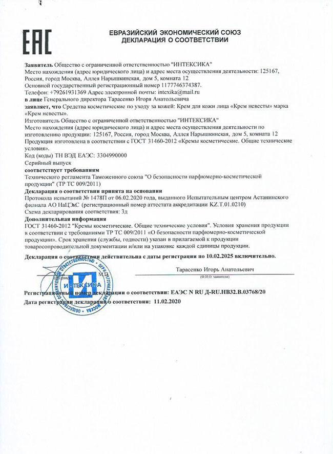 сертификат крема